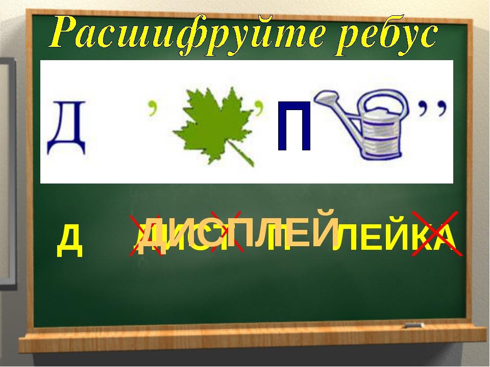 Д ЛИСТ П ЛЕЙКА ДИСПЛЕЙ