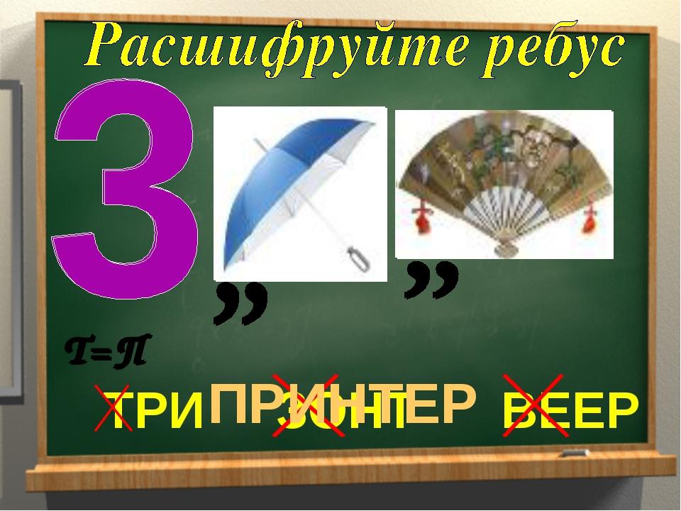 ТРИ ЗОНТ ВЕЕР ПРИНТЕР