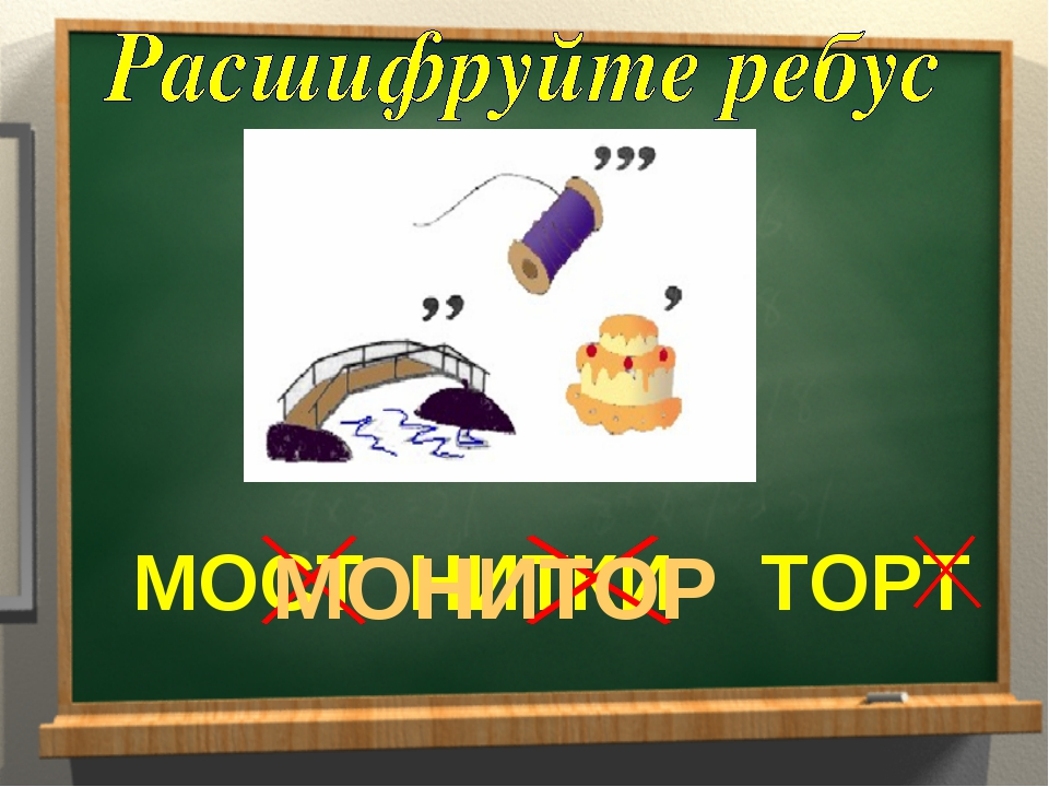 МОСТ НИТКИ ТОРТ МОНИТОР