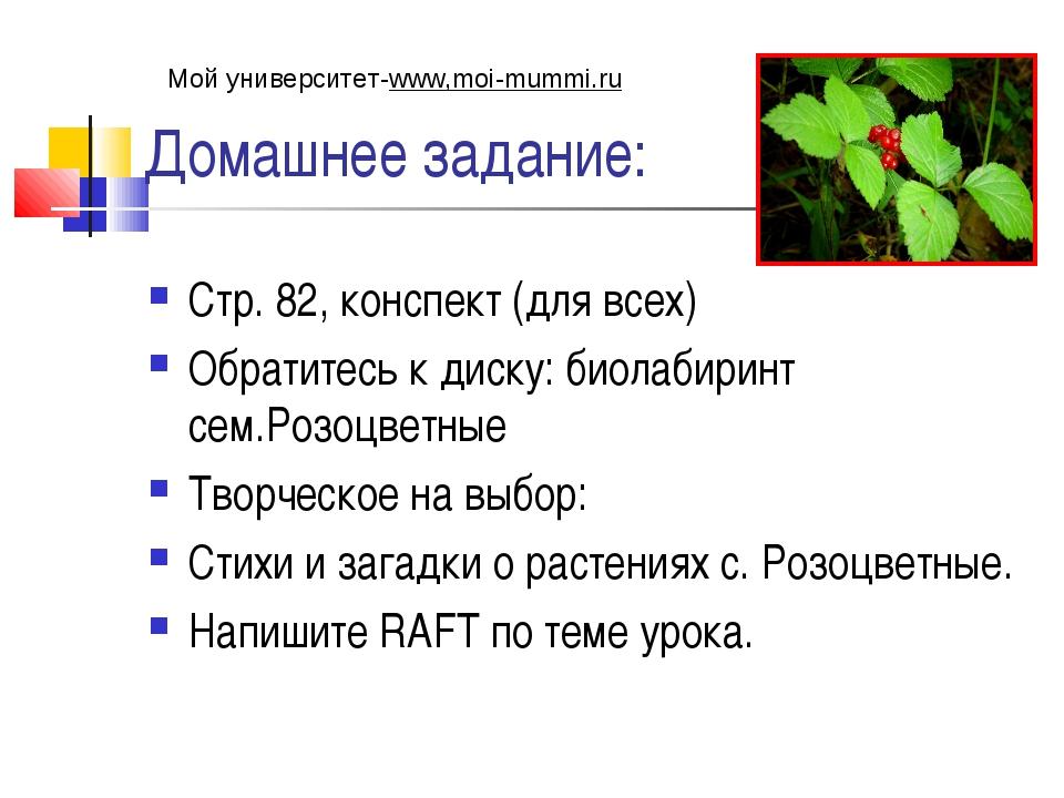 Домашнее задание: Стр. 82, конспект (для всех) Обратитесь к диску: биолабирин...