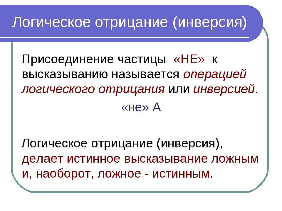 Логическое отрицание (инверсия) Присоединение частицы «НЕ» к высказыванию наз...
