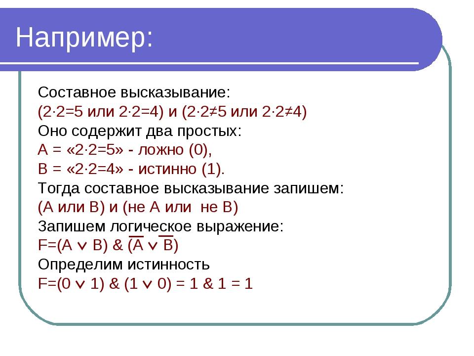 Например: Составное высказывание: (2·2=5 или 2·2=4) и (2·2≠5 или 2·2≠4) Оно с...