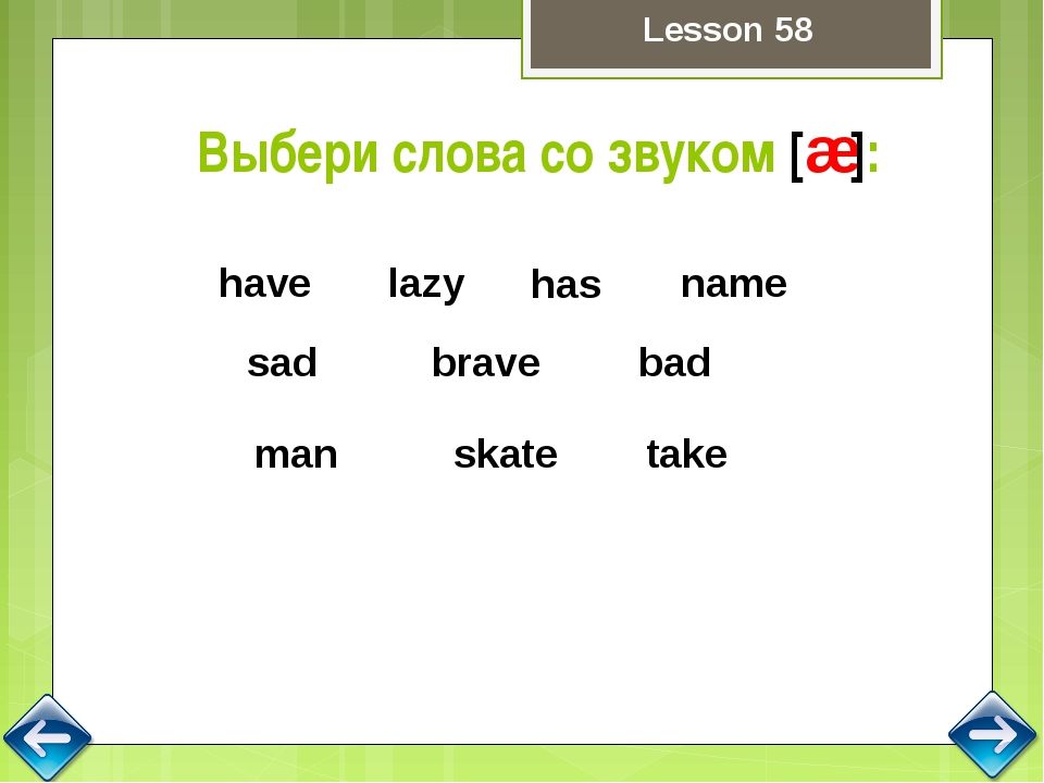 Выбери слова со звуком [æ]: lazy name skate brave take Lesson 58 have has sad...