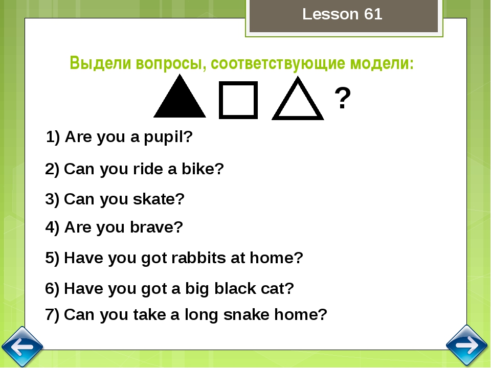 1) Are you a pupil? 2) Can you ride a bike? 3) Can you skate? 4) Are you brav...