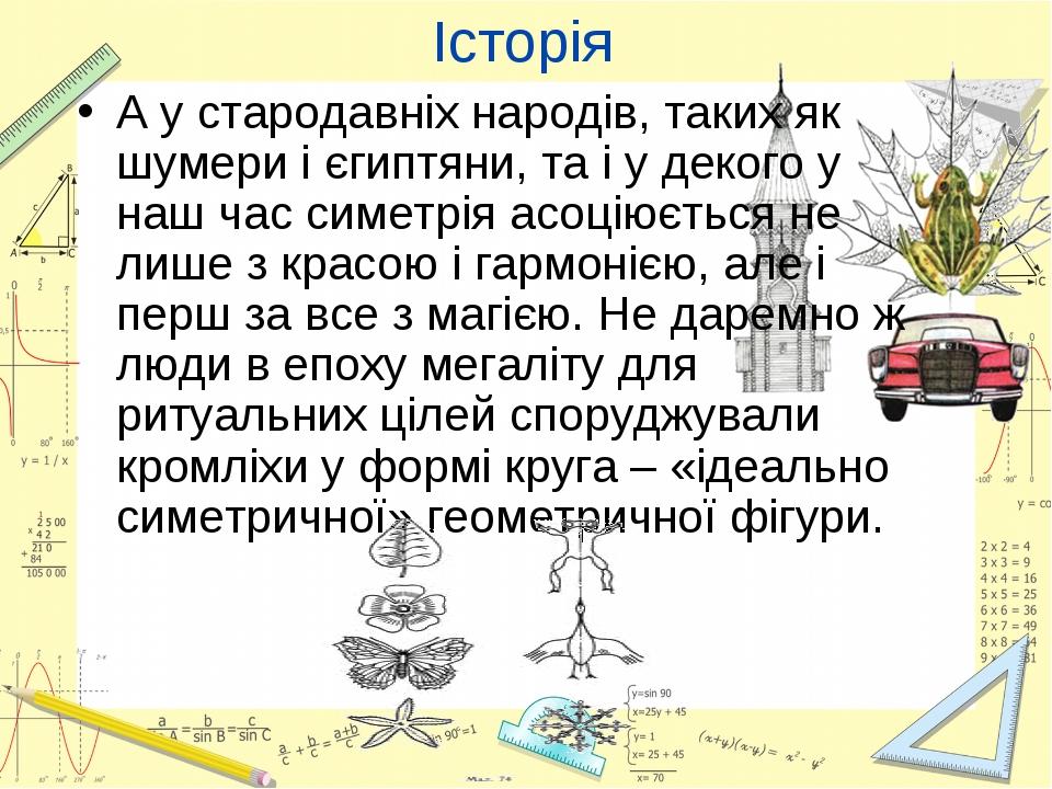 Історія А у стародавніх народів, таких як шумери і єгиптяни, та і у декого у...