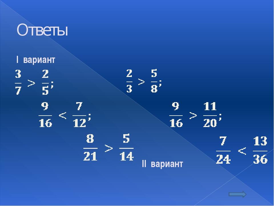 Смешанные числа Чтобы выполнить вычитание смешанных чисел,надо: 1.Привести д...