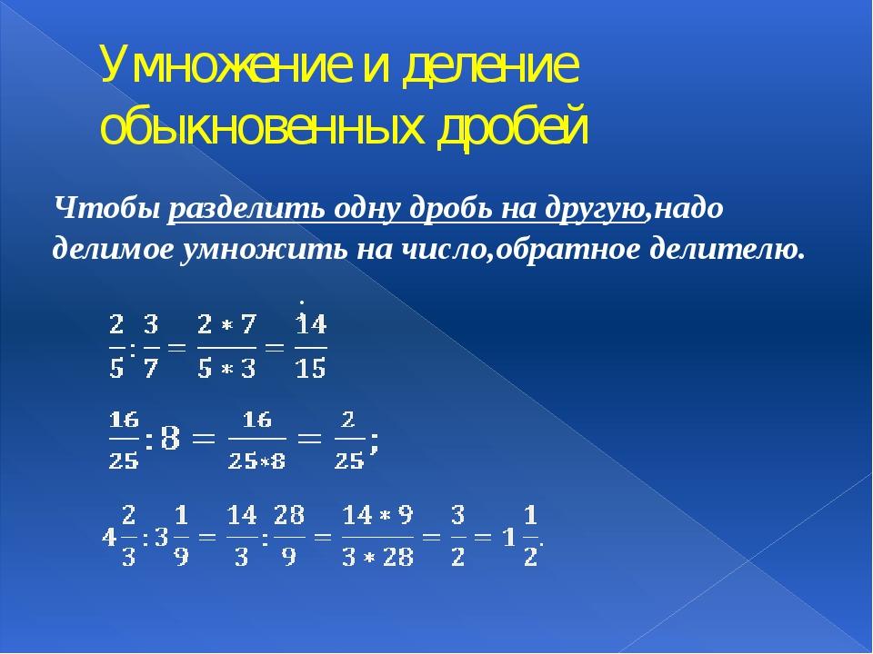 Задачи на дроби Нахождение дроби от числа Чтобы найти дробь от числа,нужно ум...