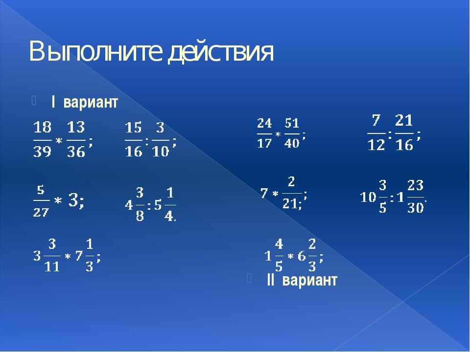 Задачи на дроби Задачи на нахождение числа по его дроби. Чтобы найти число по...