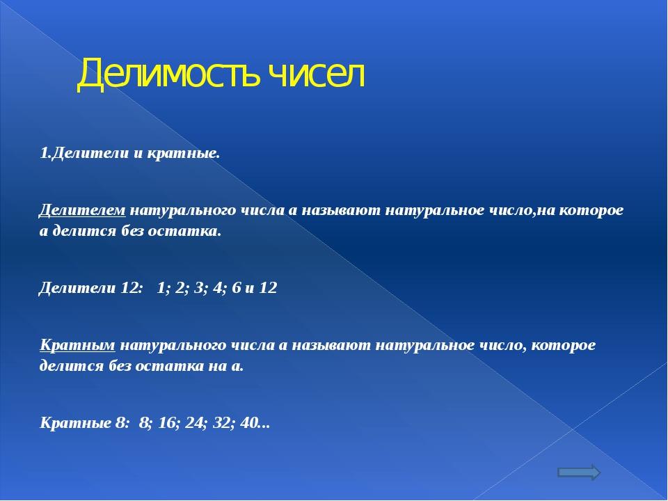Делимость чисел 1.Делители и кратные.  Делителем натурального числа а называ...