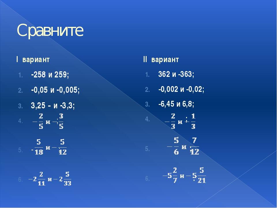 Выполни вычитание I вариант -1,8-3,4; -7,8-3,4; 0-(-4,5); ; ; ; II вариант -1...