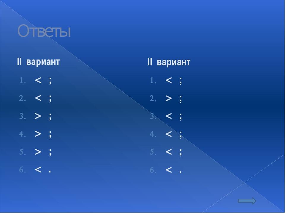 Ответы I вариант -5,2 ; -11,2 ; 4,5 ; ; ; ; -9 II вариант 0,9 ; -6,3 ; 0 ; ;...