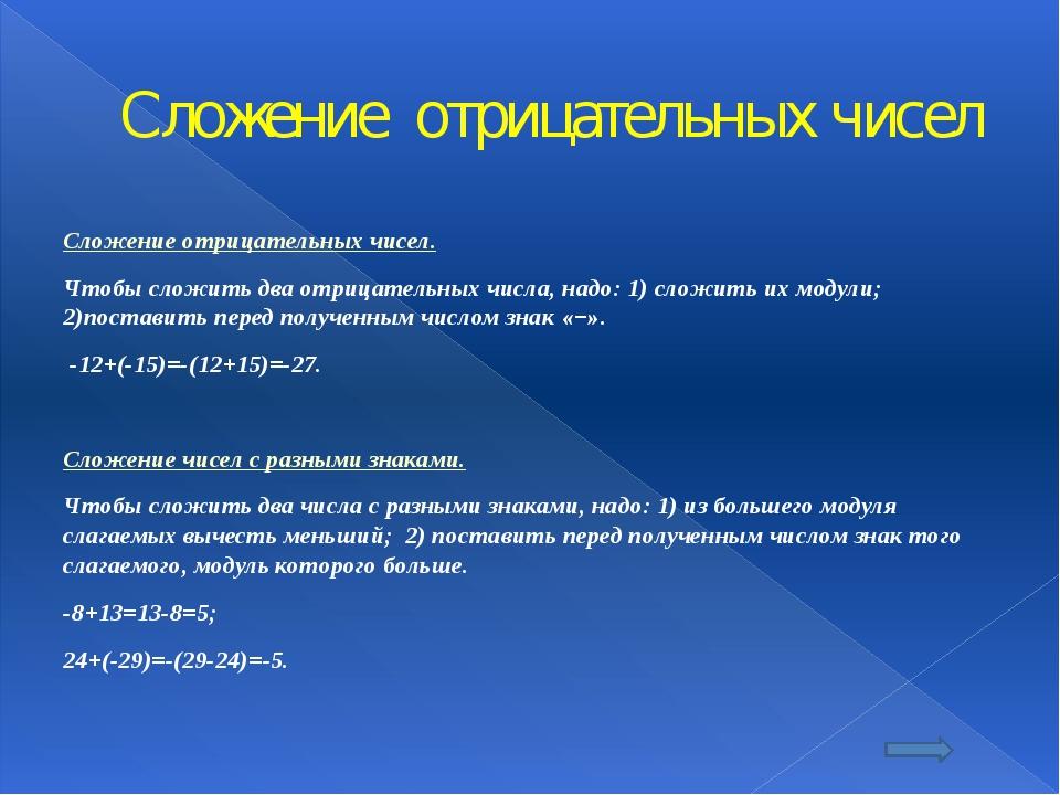 Умножение положительных и отрицательных чисел Чтобы перемножить два числа с р...