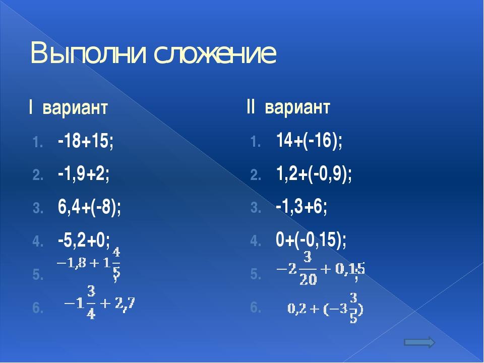 Ответы I вариант -143 ; 0,25 ; -0,18 ; 0,144 ; -10 ; ; ; 4. II вариант -390 ;...