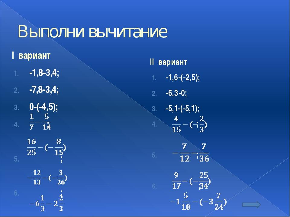 Ответы I вариант -2 ; -0,7 ; 60,5 ; 20,4 ; ; . II вариант -72 ; 15 ; -2,9 ; -...