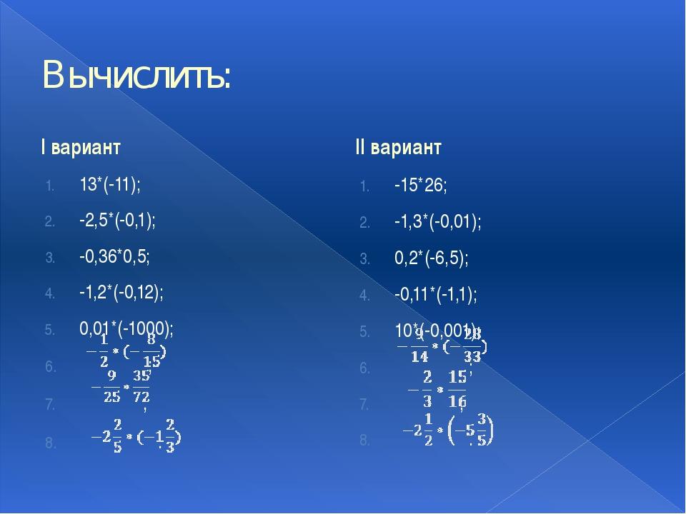Ответы II вариант 1,6 ; 35 ; ; . II вариант 13,1 ; 10 ; ; .