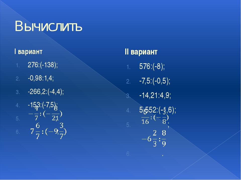 Ответы I вариант -a-4b ; ; -0.34x-1.7y. II вариант -6k-p ; ; x+1.8y