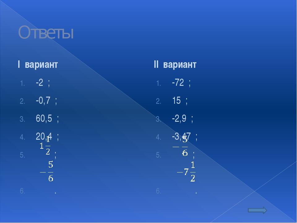 Решение уравнений Свойства уравнений 1. Корни уравнения не изменяются, если о...