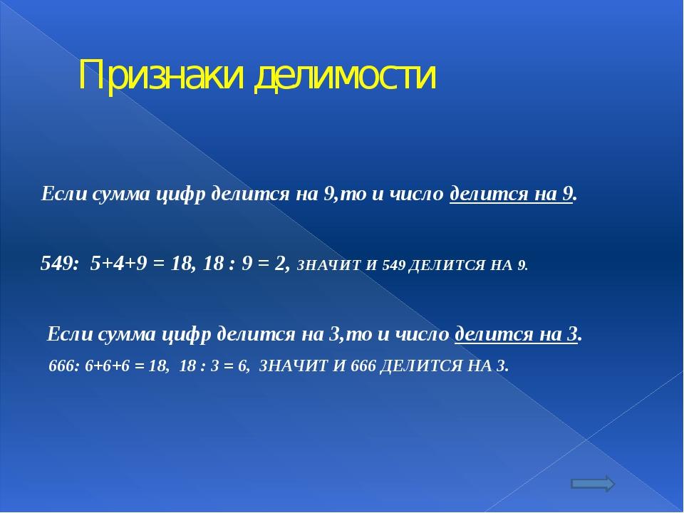 Признаки делимости  Если сумма цифр делится на 9,то и число делится на 9. ...