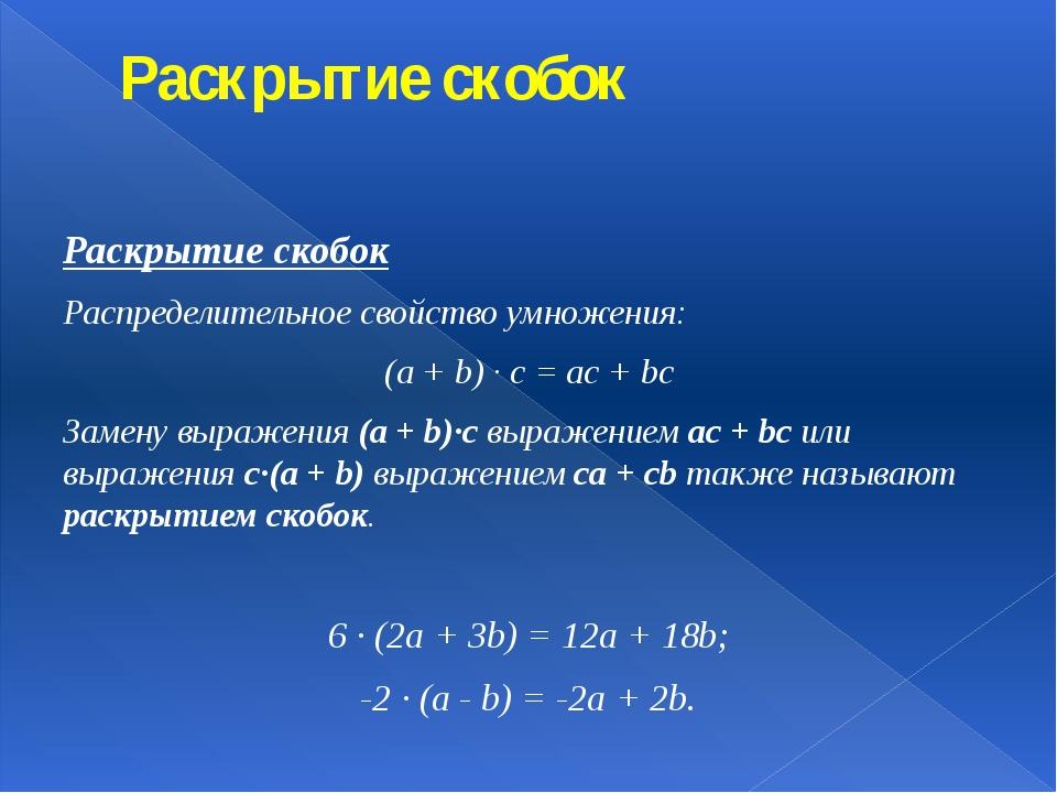 Координаты на плоскости Система координат на плоскости – две перпендикулярные...