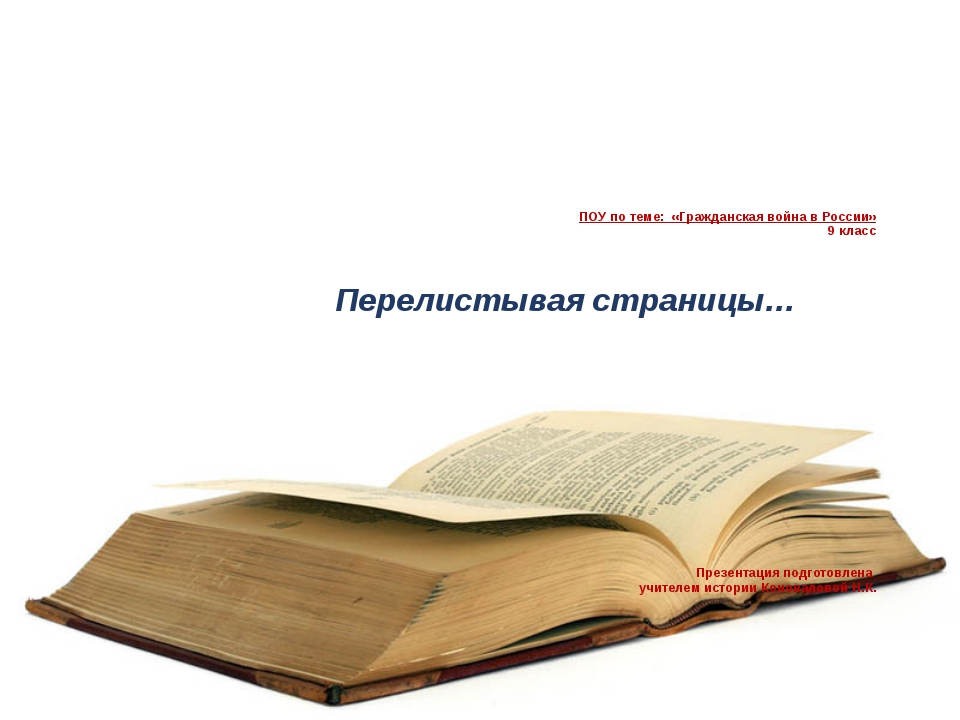 ПОУ по теме: «Гражданская война в России» 9 класс Перелистывая страницы… През...
