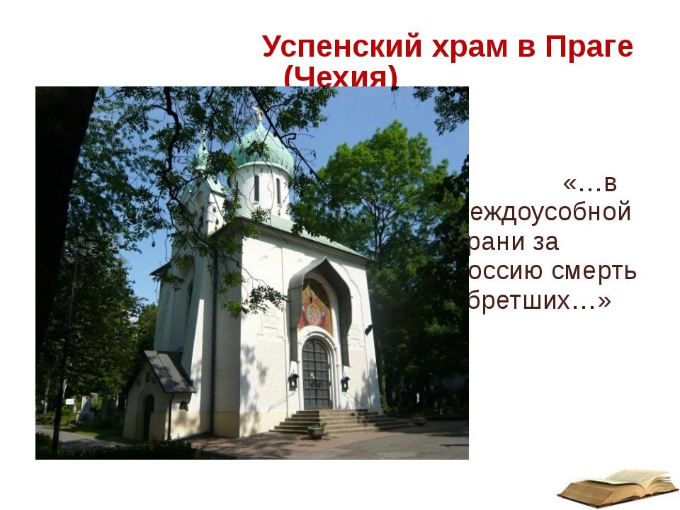 Успенский храм в Праге (Чехия) «…в междоусобной брани за Россию смерть обрет...