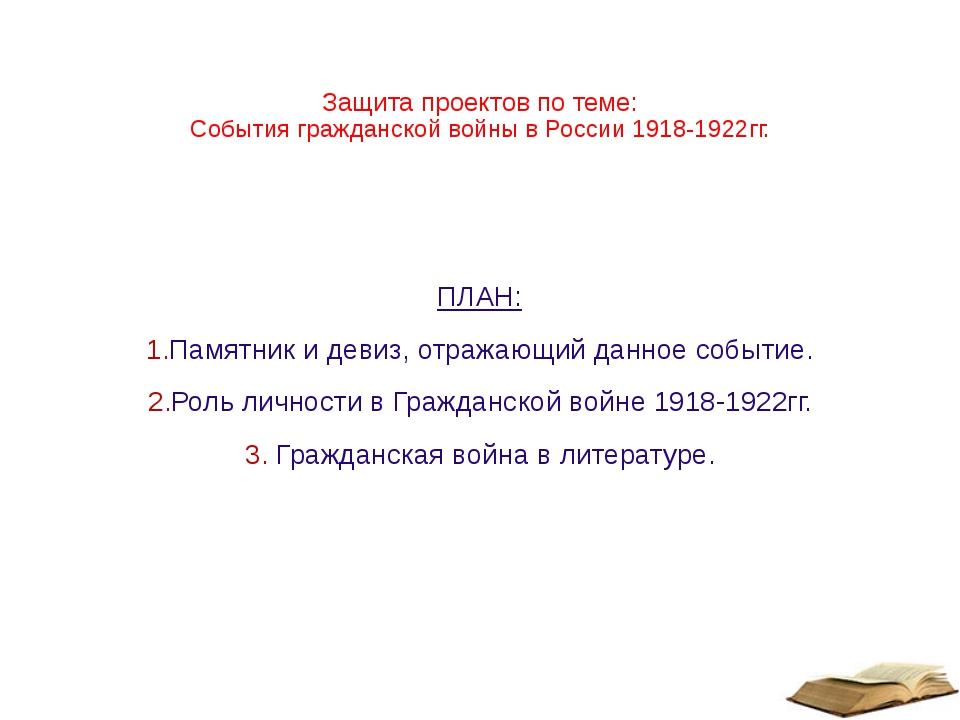 Задание: обсудите в группах современные события на Украине и напишите эссе-об...
