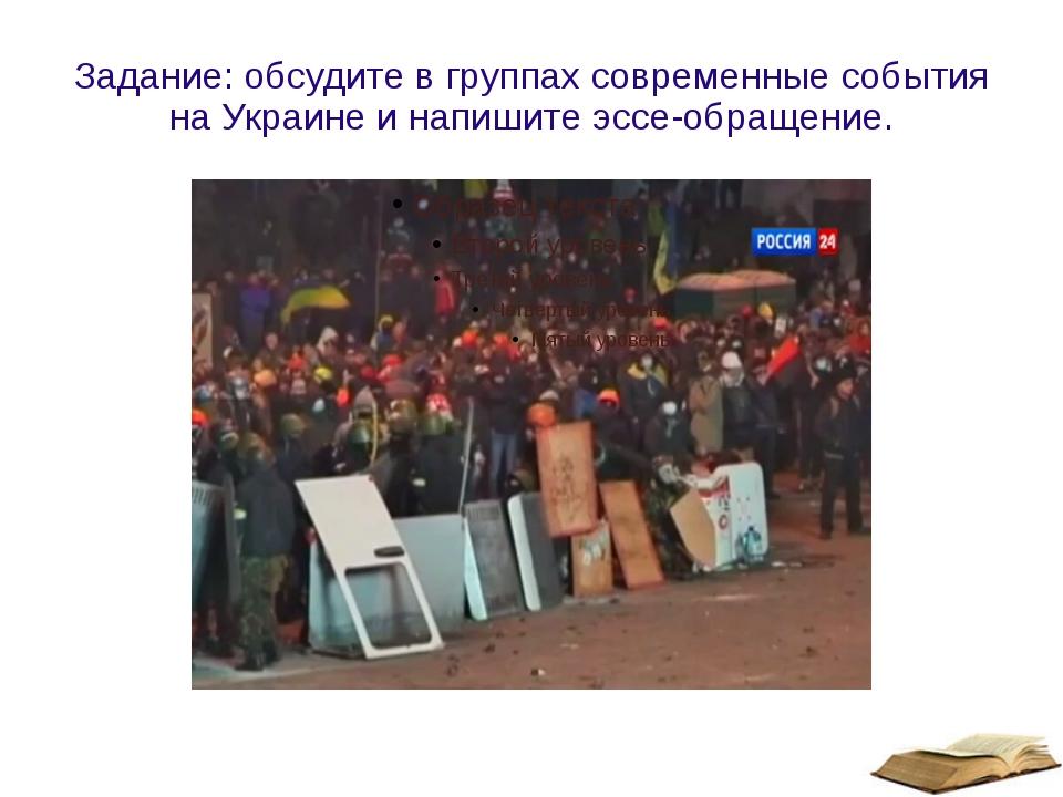 События на Украине. 2014г.