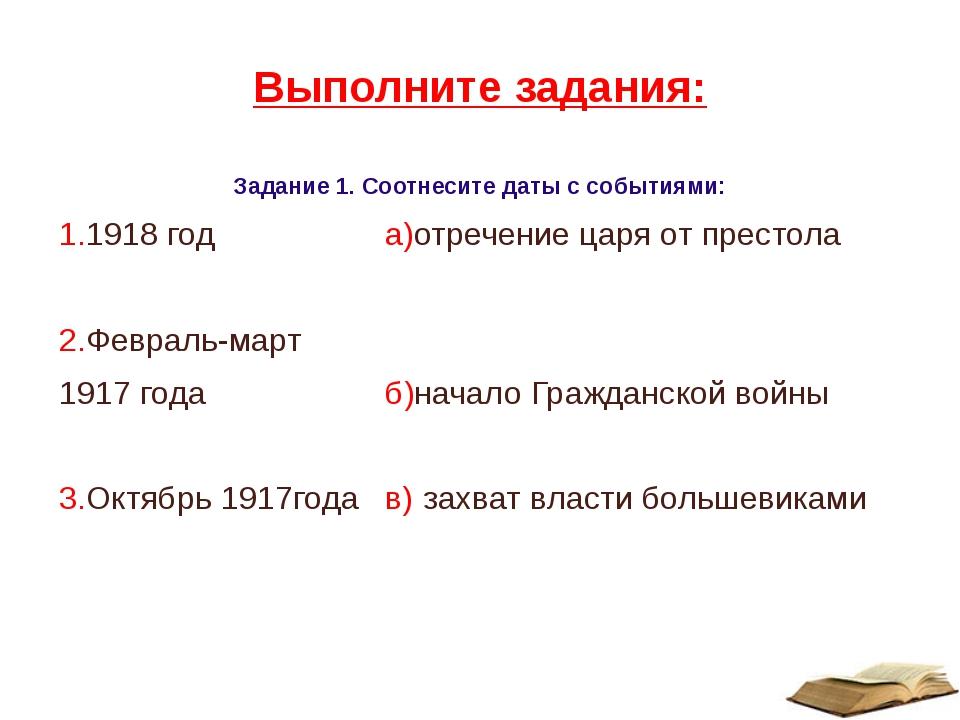 Задание 2. На Всероссийском съезде Советов были приняты первые законы. Соотне...