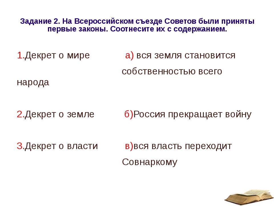 Задание 3. Как стало называться Российское государство в 1918 году? 1. Россий...
