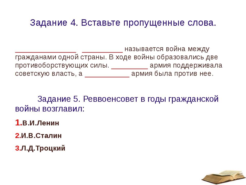 Задание 6. Крестьянское движение на Украине возглавлял: 1.С.М.Буденный 2.Н.И....