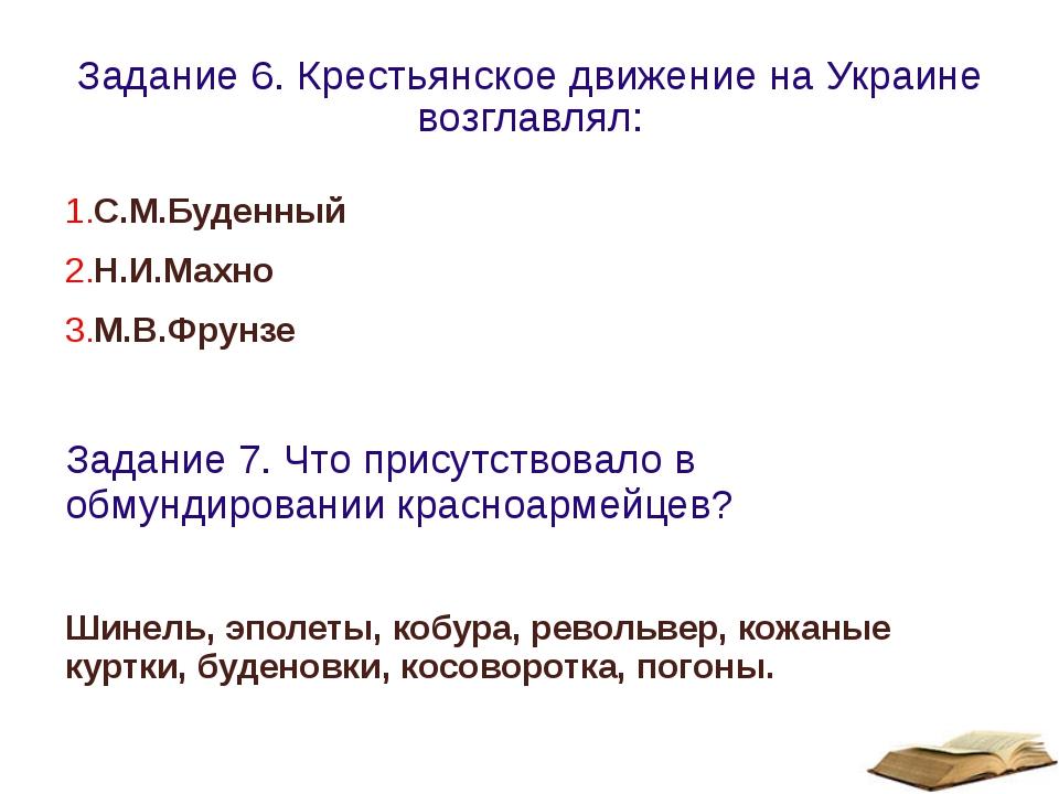Задание 8. Вмешательство иностранных государств во внутренние дела другой стр...
