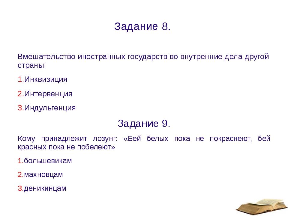 Задание 10. Распределить в две колонки следующих личностей. По какому принцип...