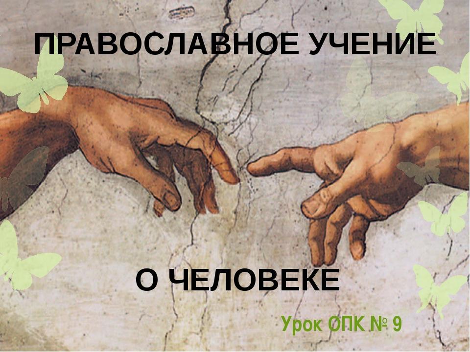 ПРАВОСЛАВНОЕ УЧЕНИЕ О ЧЕЛОВЕКЕ Урок ОПК № 9