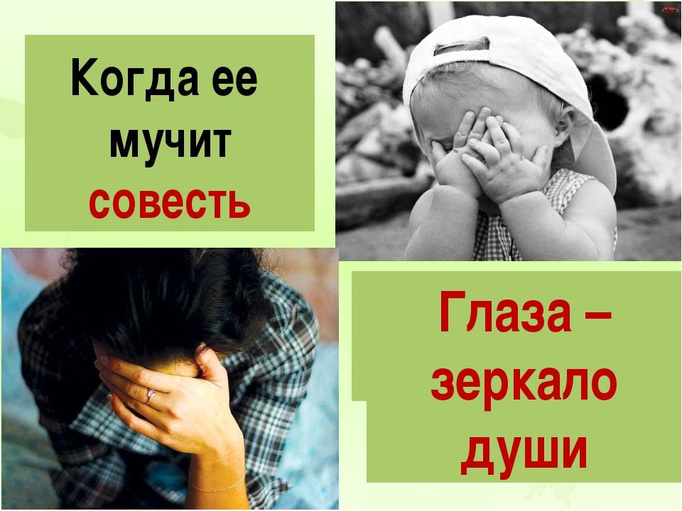 А когда болит душа? Когда ее мучит совесть Почему человек прячет лицо, когда...