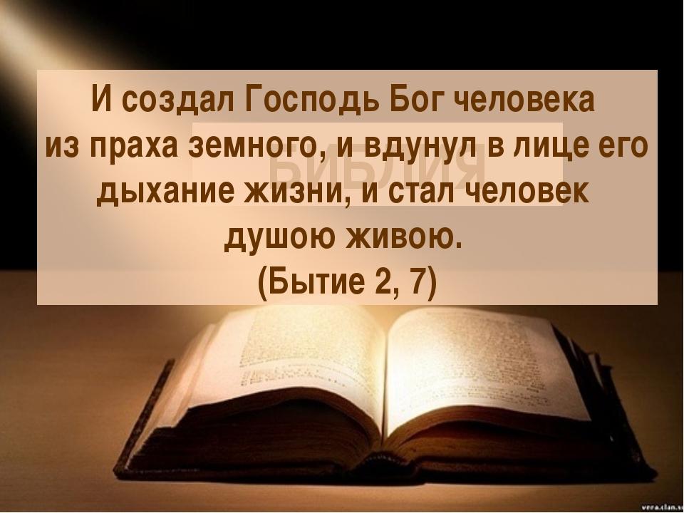 ВНУТРЕННИЙ МИР ЭТО ОБРАЗ БОГА В ЧЕЛОВЕКЕ
