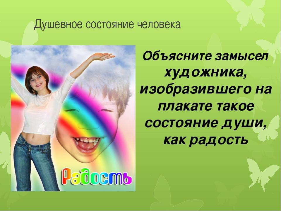 Душевное состояние человека Душевная боль сильнее физической