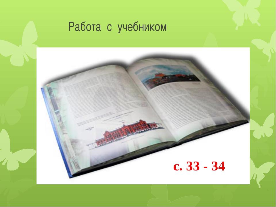Работа с учебником с. 33 - 34