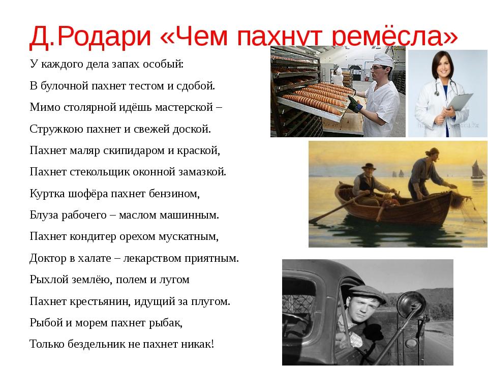 Д.Родари «Чем пахнут ремёсла» У каждого дела запах особый: В булочной пахнет...