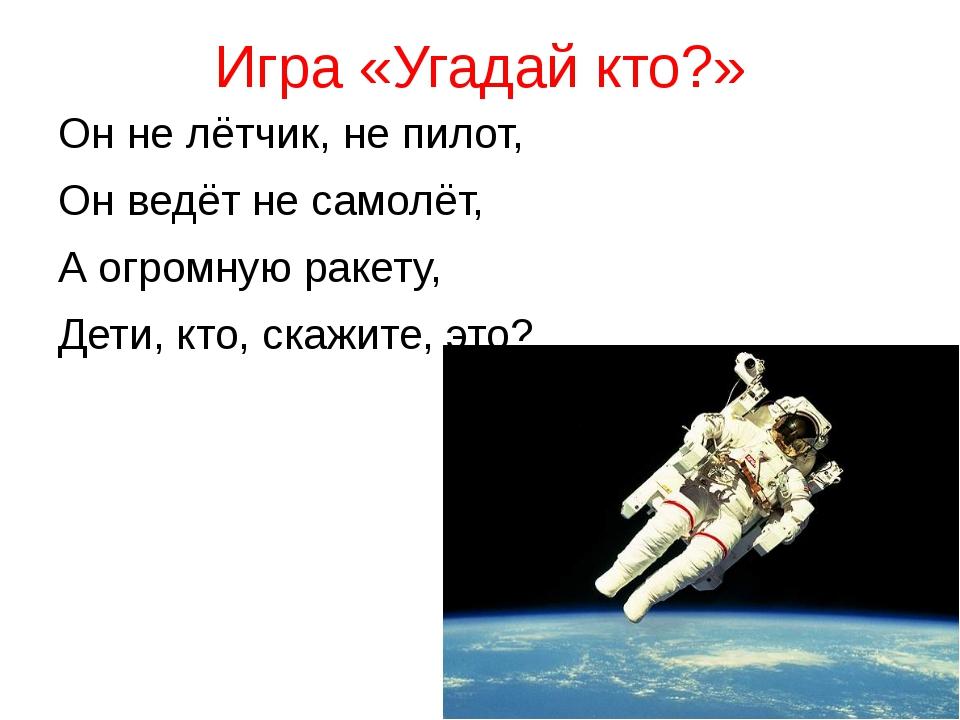 Игра «Угадай кто?» Он не лётчик, не пилот, Он ведёт не самолёт, А огромную ра...