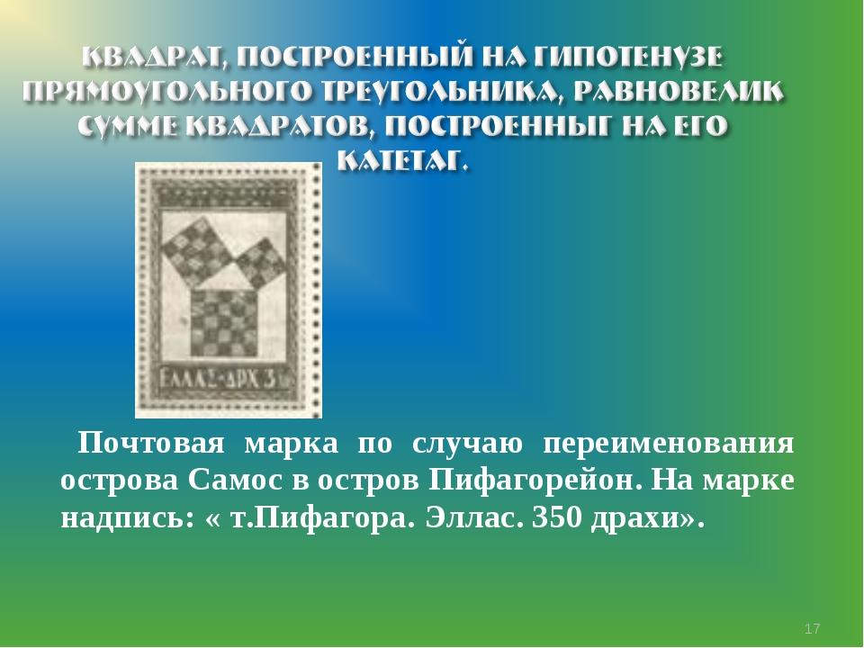 * Почтовая марка по случаю переименования острова Самос в остров Пифагорейон....