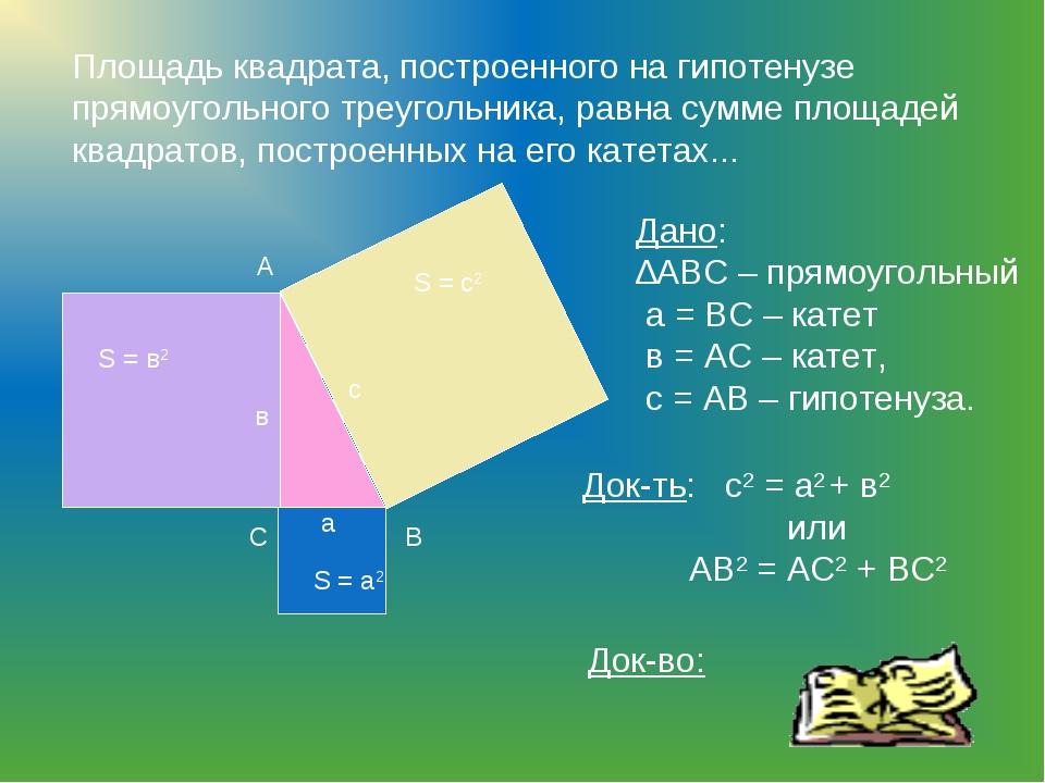Дано: ∆АВС – прямоугольный а = ВС – катет в = АС – катет, с = АВ – гипотенуза...