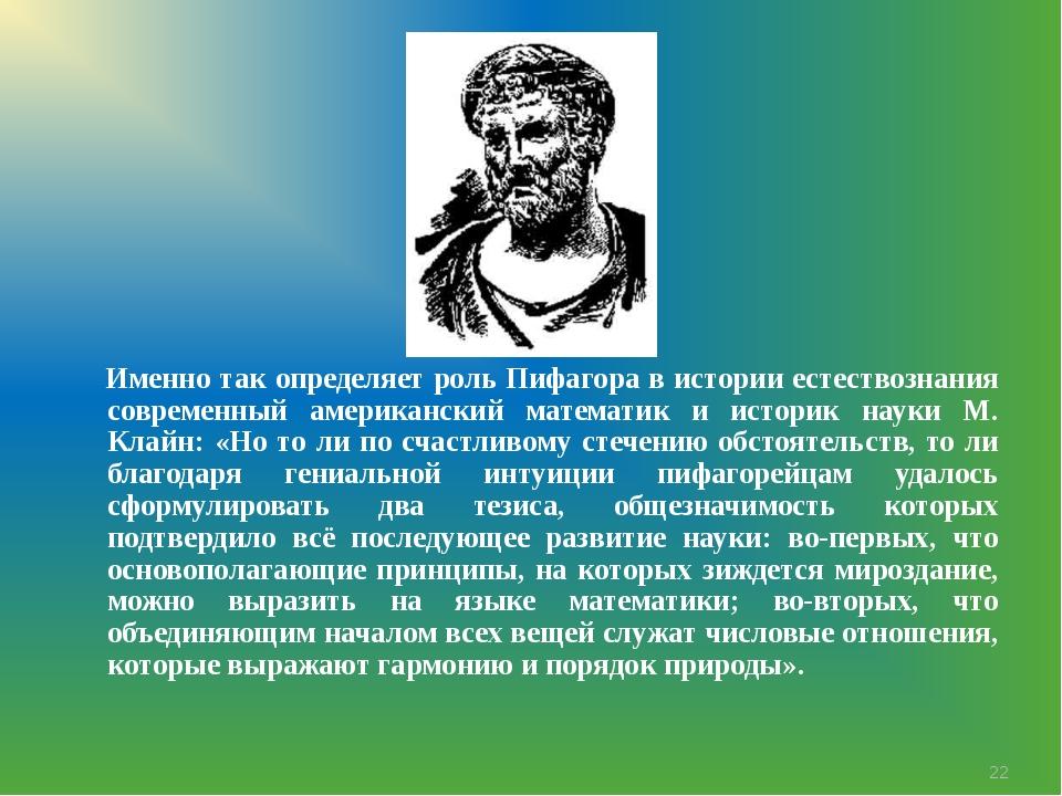 Именно так определяет роль Пифагора в истории естествознания современный аме...