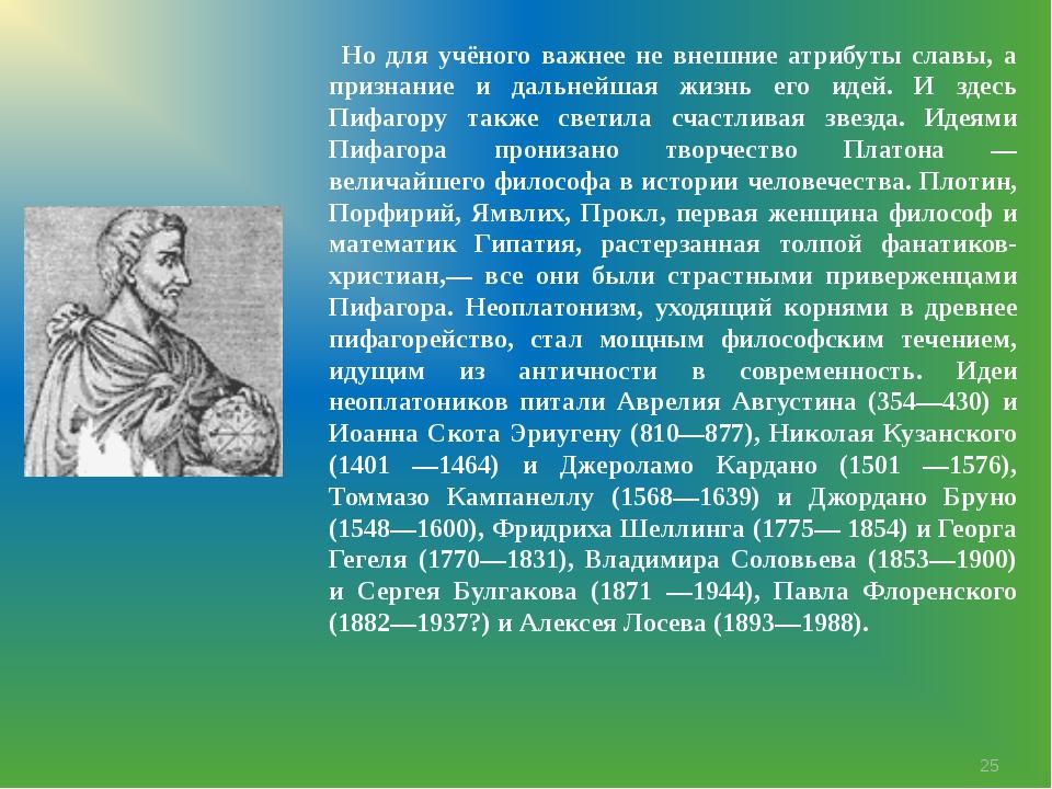 Но для учёного важнее не внешние атрибуты славы, а признание и дальнейшая жи...