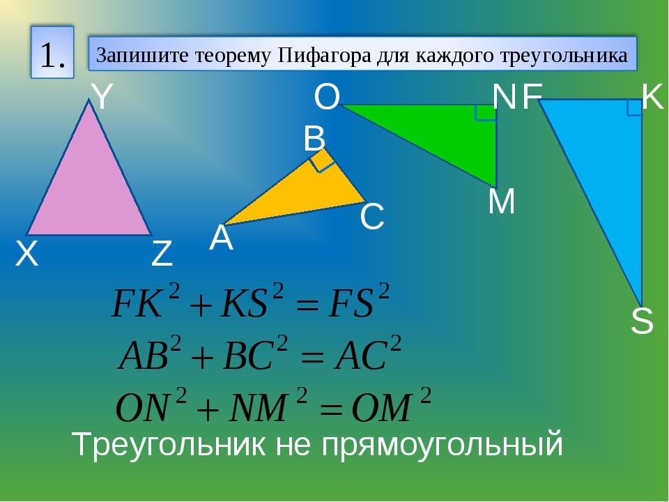 А В С О N M X Y Z Треугольник не прямоугольный F K S