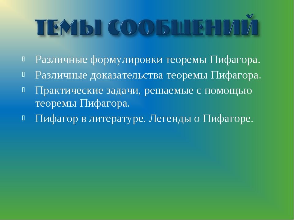 Различные формулировки теоремы Пифагора. Различные доказательства теоремы Пиф...