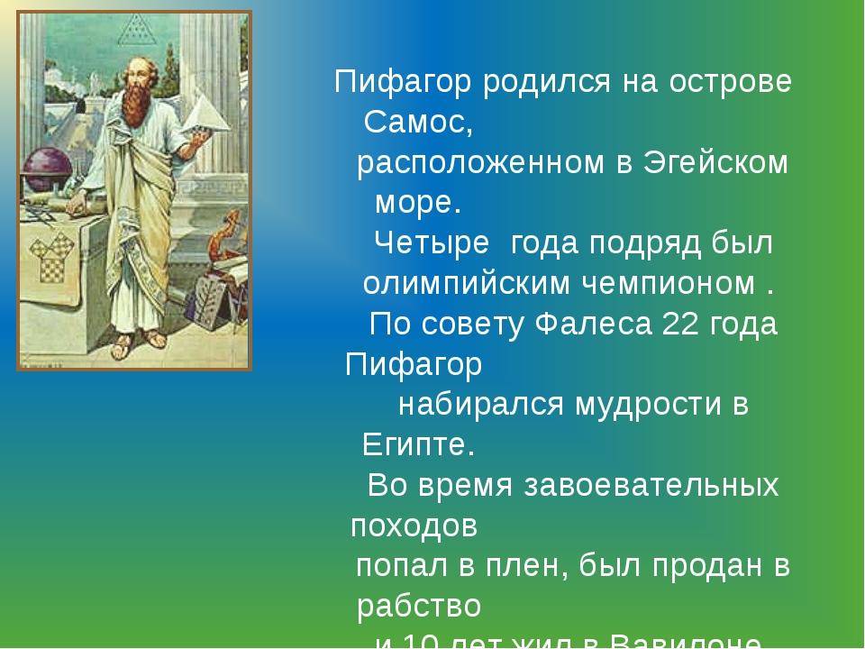 Пифагор родился на острове Самос, расположенном в Эгейском море. Четыре года...