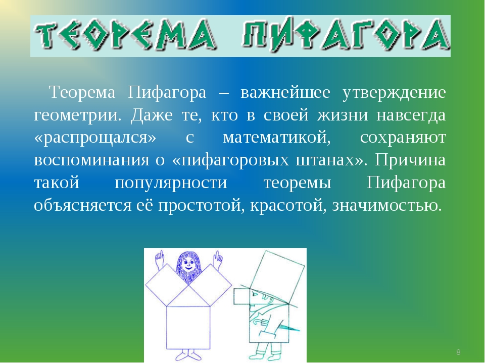 * Теорема Пифагора – важнейшее утверждение геометрии. Даже те, кто в своей жи...