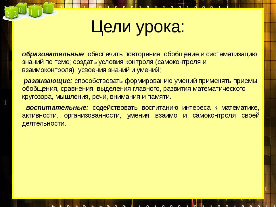 Цели урока: образовательные: обеспечить повторение, обобщение и систематизаци...
