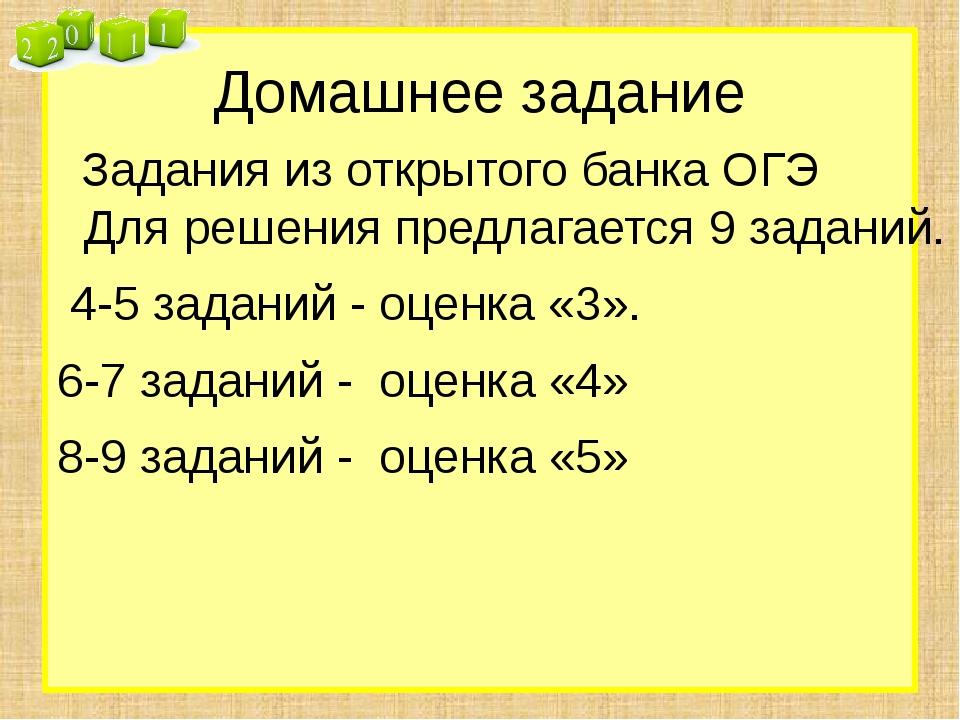 Домашнее задание Задания из открытого банка ОГЭ Для решения предлагается 9 за...