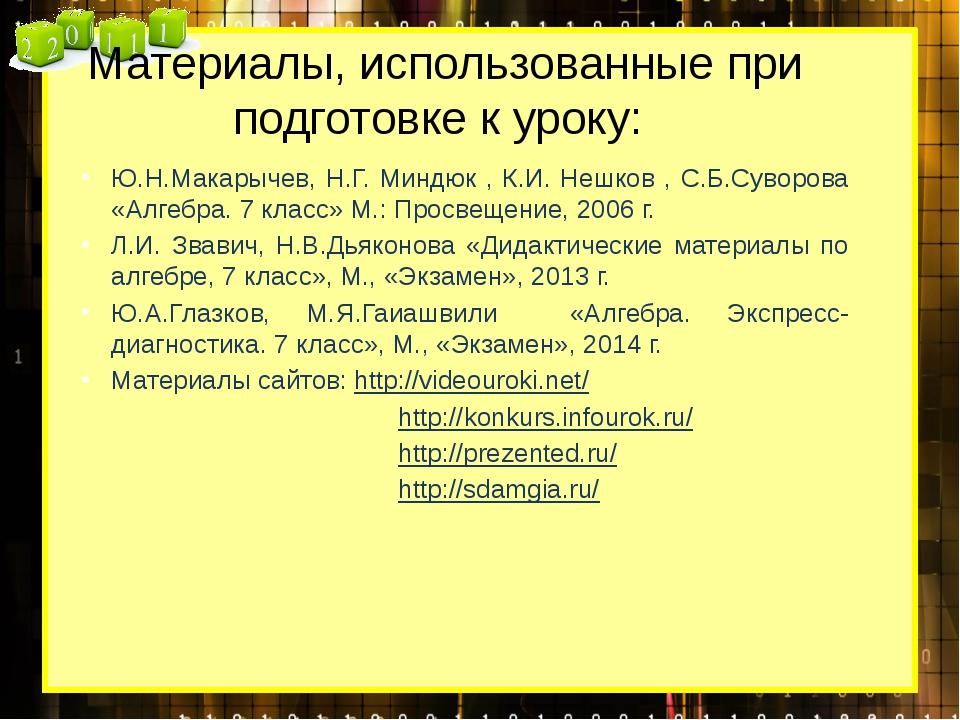 Материалы, использованные при подготовке к уроку: Ю.Н.Макарычев, Н.Г. Миндюк...